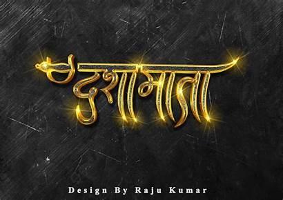 Calligraphy Mata Dasha Hindi Dashama Maa Momai