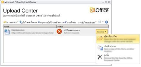 Office Upload Center by Microsoft Office Upload Center การสน บสน นของ Office