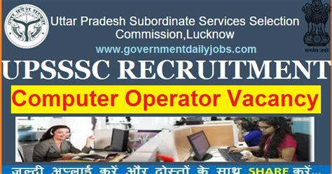 upsssc recruitment 2017 apply 64 computer operator