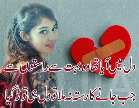 urdu poetry friends shayari baby sad lovely collection tera reply ka ghazals romantic calendar dil wallpapers rain mai november