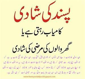 Funny Urdu Jokes and Latifey: Urdu shayri