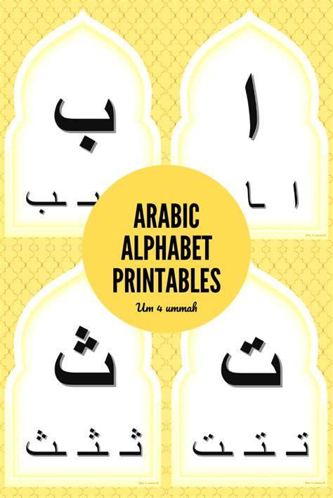 arabic alphabet flash cards  designed   muslim