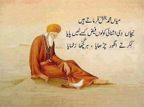 mian mohammad bakhsh shairi sufi poetry urdu poetry punjabi poetry