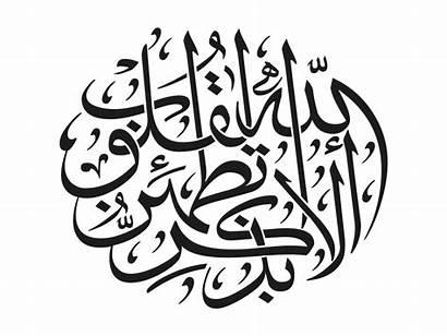 Calligraphy Islamic Arabic
