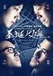 ⓿⓿ 2013 Chinese Thriller Movies - A-K - China Movies ...