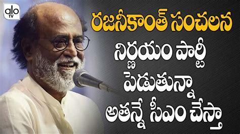 Rajinikanth's Sensational Decision On Politics | Tamil ...