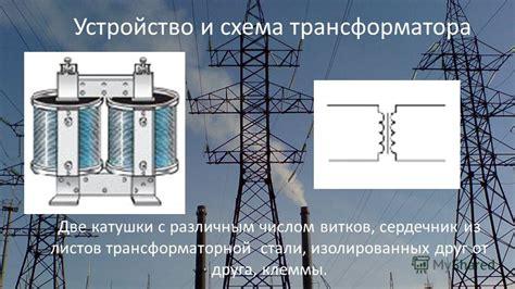 9. что следует сделать для уменьшения потерь электроэнергии при ее передаче?