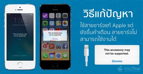 iphone this accessory may not be supported ว ธ แก ป ญหา ใช สายชาร จแท apple แต ย งข นคำเต อน quot this iphon