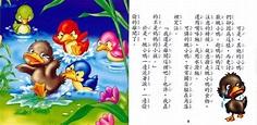 4005 幼福EQ教育童話(24書24CD)@週刊青少年|PChome 個人新聞台
