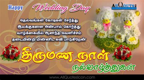 happyweddingdayanniversarywishestamilkavithaigal