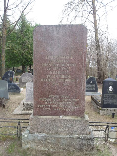 Krustpils Municipality, the Asote Jewish Cemetery : Holocaust Memorial Places in Latvia