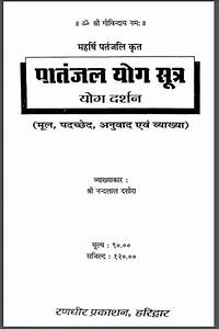 Hatha Yoga Teacher Training Manual Pdf