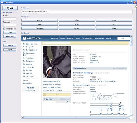 Image result for программа для взламывания контакта