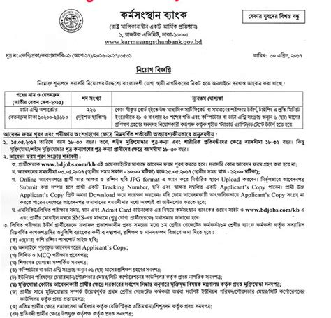 karmosongstan bank new circular apply now total bd