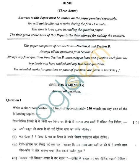 icse class  sample paper    hindi