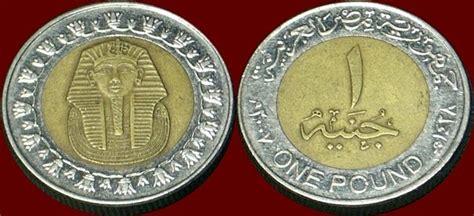 Moneta Egiziana di one pound del 2007 del Re Tutankhaman