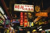香港の名物料理を食べよう!お勧めグルメ旅 - HowTravel