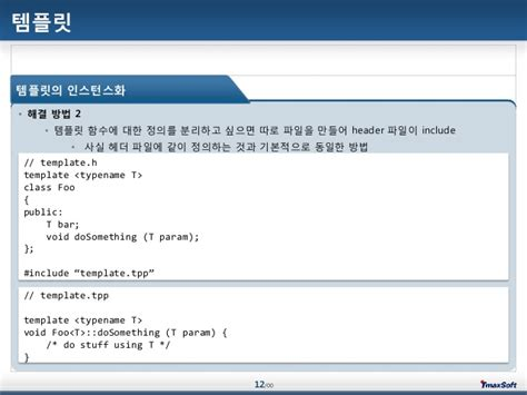 cpp template function undefined reference c advanced 강의 3주차