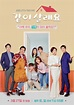 """[Ratings] """"Shall We Live Together"""" Sets Record 31.8% ..."""