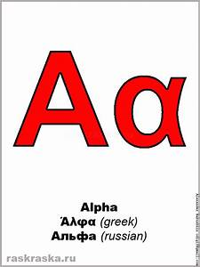 Capital and small letters alpha greek letters color for Alpha letters only