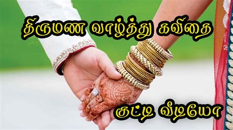 happy married life tamil quotes  life quotes