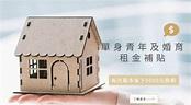 房租補貼開放申請,蔡總統:每月最高 5,000 元 - 新聞 - 財經知識庫 - MoneyDJ理財網
