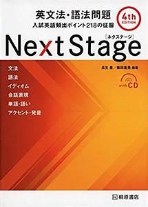 受験生の必須アイテム『Next Stage』を効率的に使うポイント3つ ‹ 逆転合格.com|大学受験勉強法,参考書 ...