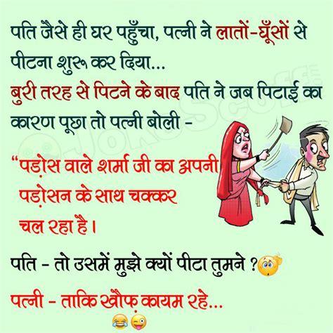 husband wife funny joke jokesmasterscom