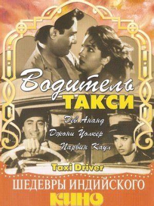 такси 5 кино