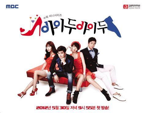 » I Do, I Do » Korean Drama
