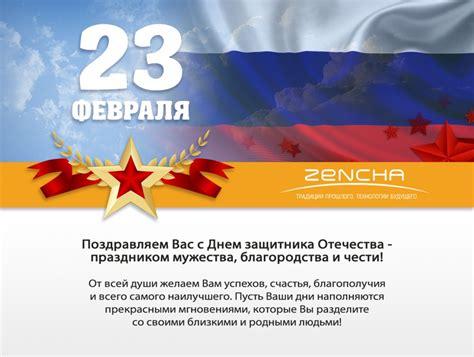 Как в россии отмечают день защитника отечества? С Днем защитника Отечества! | Zencha