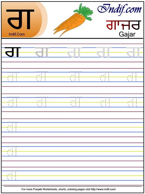Punjabi Alphabet Worksheet ਗ