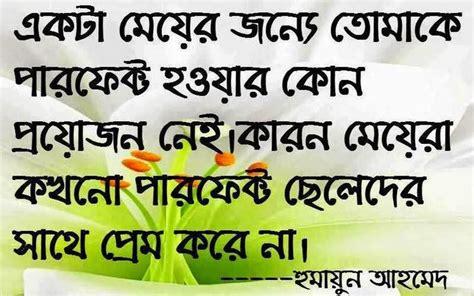 bangla quotes  inspire love  struggle