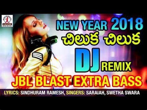 new year vachessindi song new year 2018 dj remix chiluka chiluka song lalitha audios and