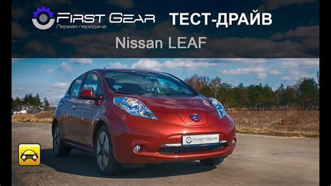 Nissan Leaf (Ниссан Лиф) тест-драйв от