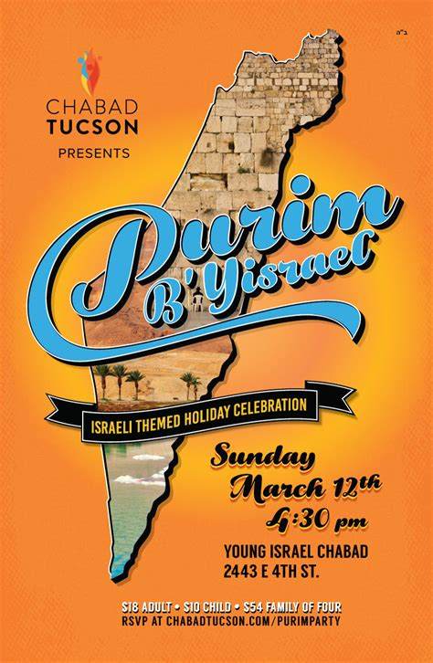 purim byisrael party chabad tucson