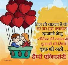 {35} 1st wedding anniversary images, pics, pictures for everyone. Image result for 25th wedding anniversary wishes in hindi ...