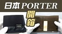 日本porter 開箱波特包,男包的國名品牌的魅力?值得購入嗎? - YouTube