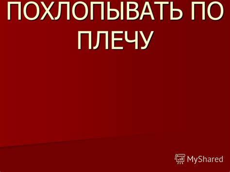похлопывающий определение русский