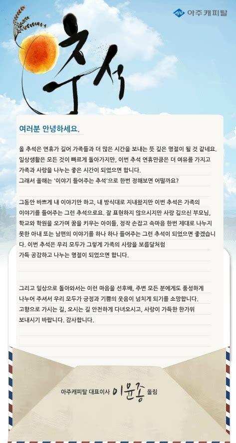 letter from ceo 아주캐피탈 공식블로그 아주캐피탈 뉴스 아주캐피탈 이윤종 ceo가 전하는 추석 인사 22849 | 23295F3E5238222B14