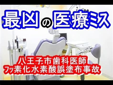 八王子 市 歯科 医師 フッ 化 水素 酸 誤 塗布 事故