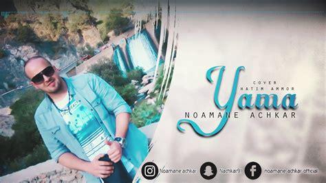 Noamane Achkar Cover ( Yama ) Hatim Ammor نعمان اشقار ياما
