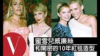 盤點#6:蜜雪兒威廉絲(Michelle Williams ) 與好友十年來的閨密紅毯LOOK   中文字幕   VOGUE - YouTube