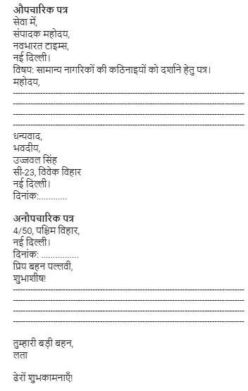 formal letter  hindi