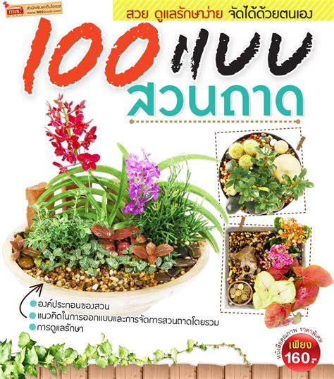100 แบบสวนถาด by MIS Publishing - Issuu