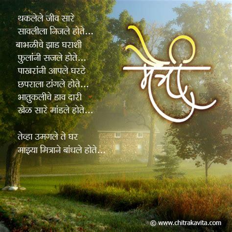 marathi quotes  friendship friendship quotes