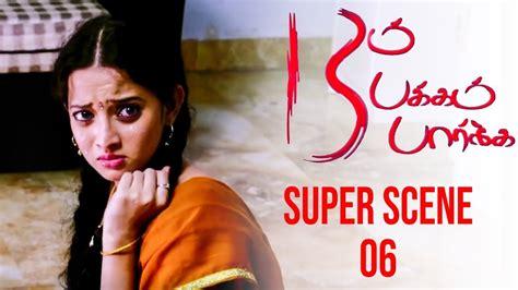 13 Aam Pakkam Paarkka Tamil Movie Scene 6