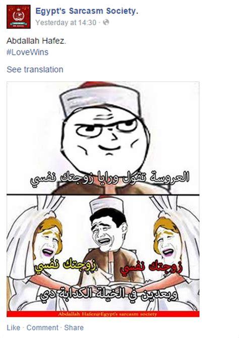 Egyptian Memes - egyptian memes in response to lovewins