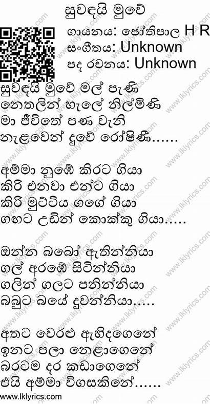 Lyrics Songs Jothipala