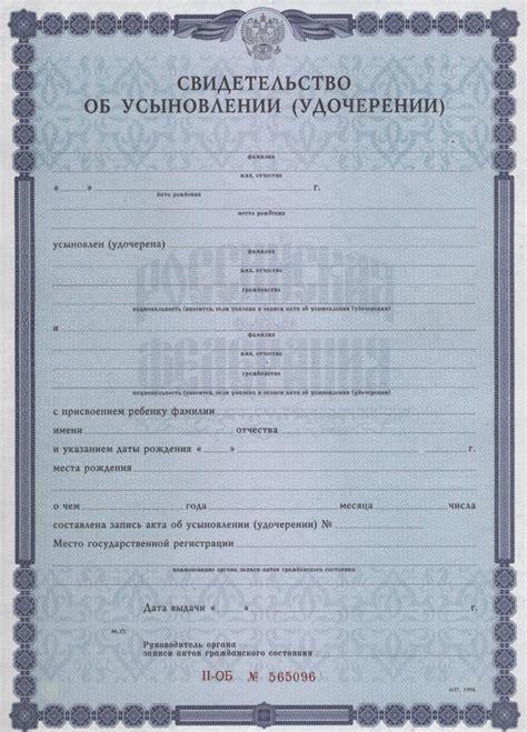 документы для усыновления ребенка в 2019 году из дома малютки